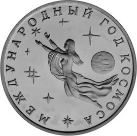 3 рубля - Год космоса