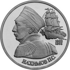1 рубль - Нахимов