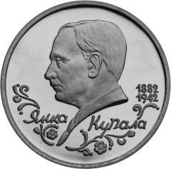 1 рубль - Купала