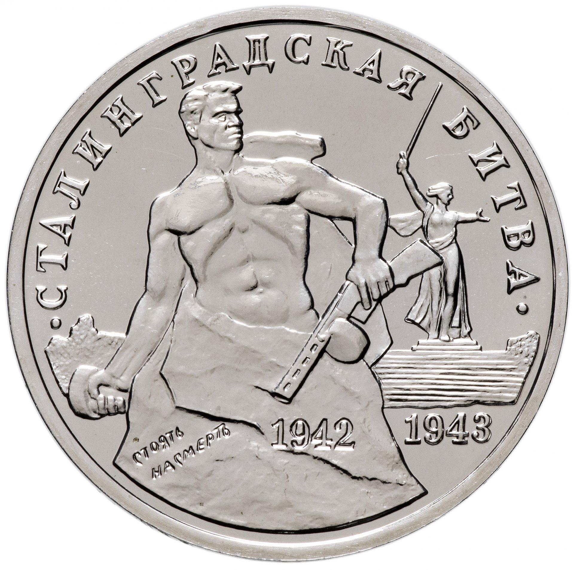 3 рубля - Сталинградская битва