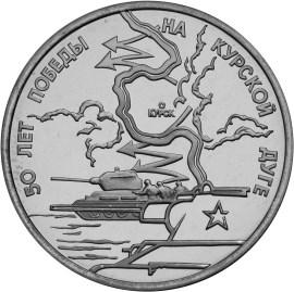 3 рубля - Курская дуга
