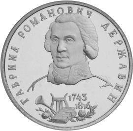 1 рубль - Державин