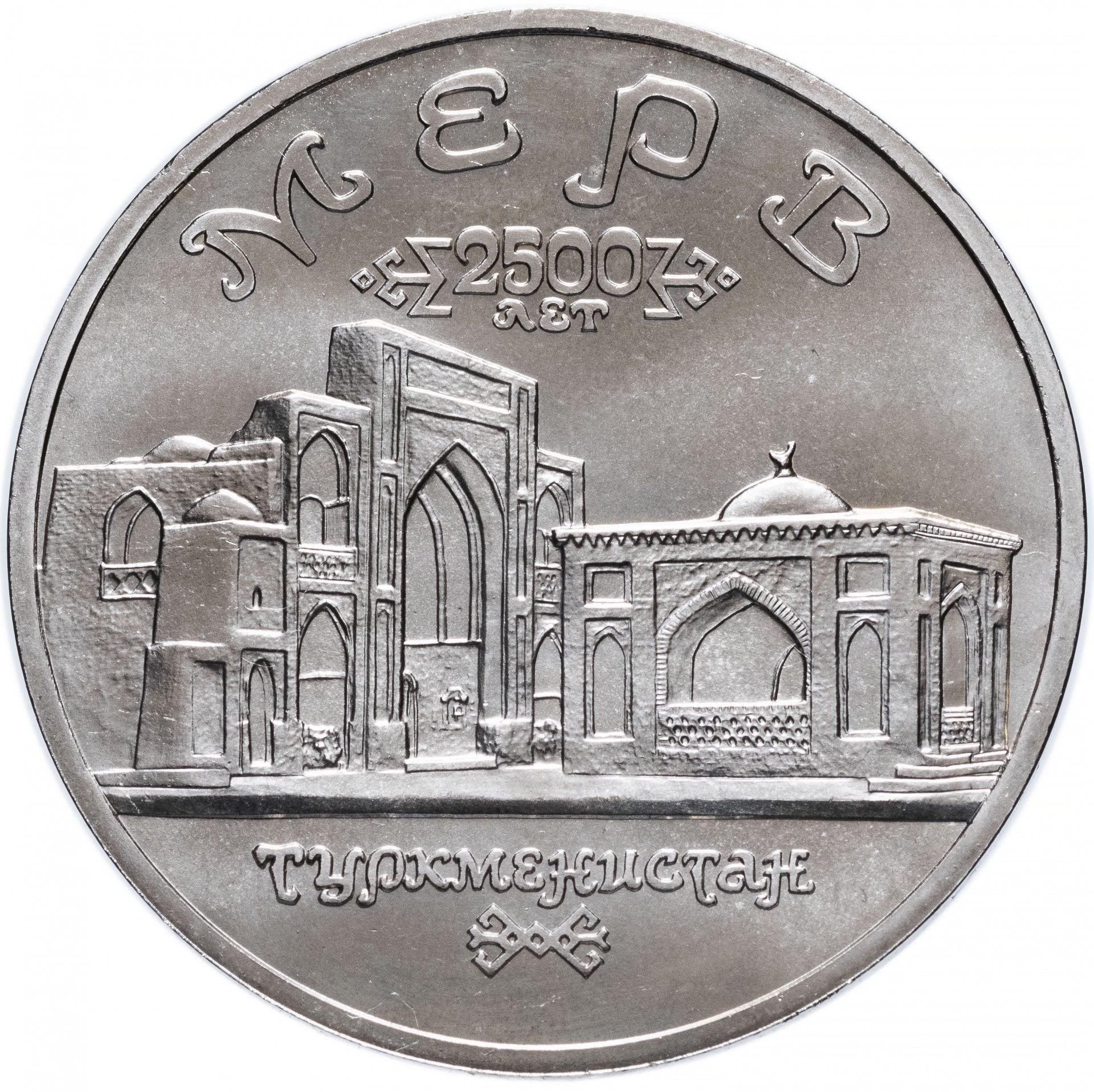 5 рублей - Мерв