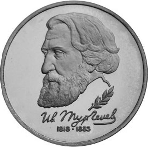1 рубль - Тургенев