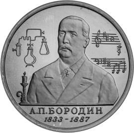 1 рубль - Бородин