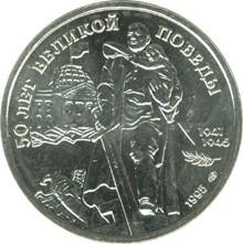 100 рублей - Памятник Воину-освободителю