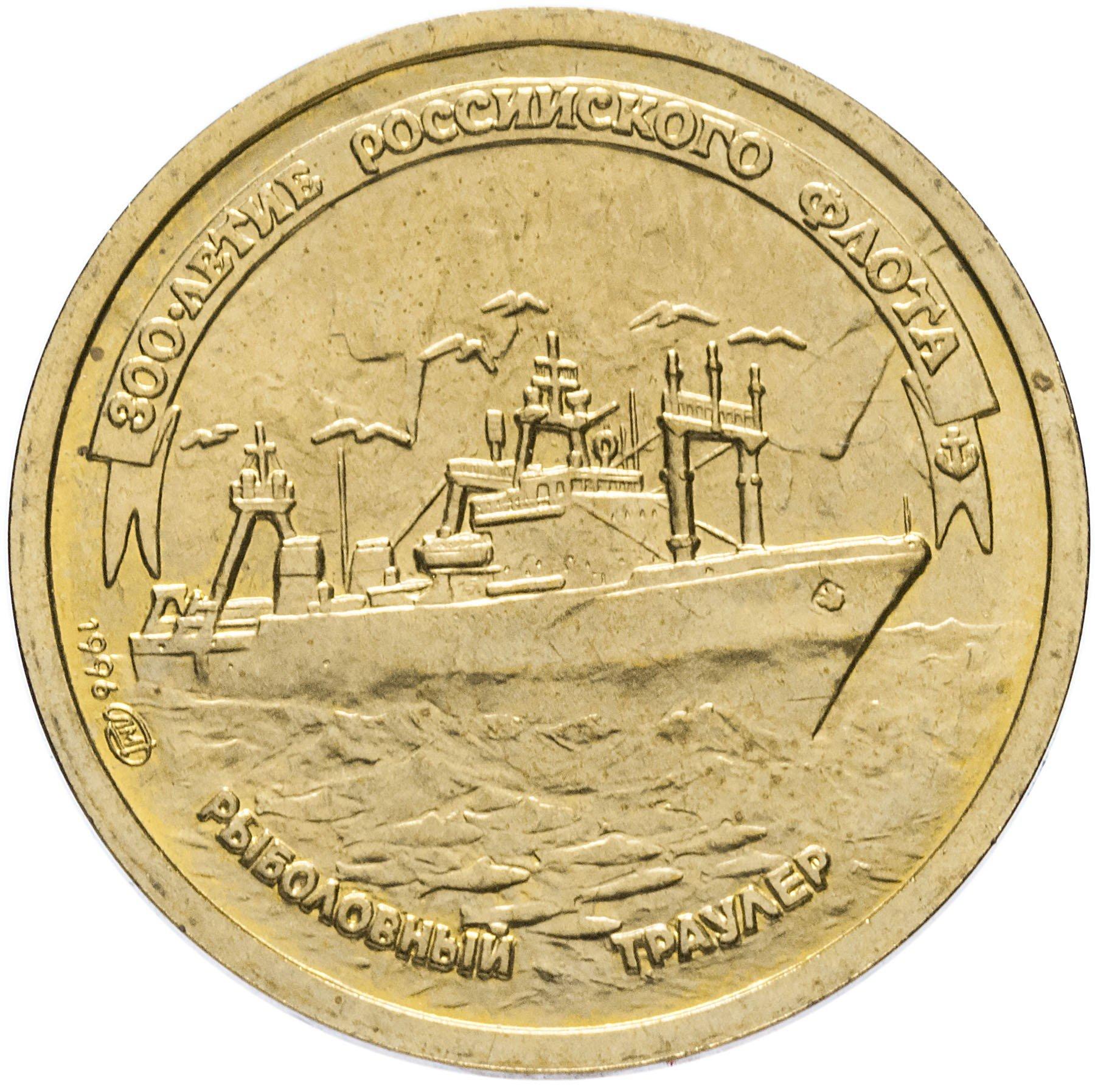 1 рубль - Рыболовный траулер