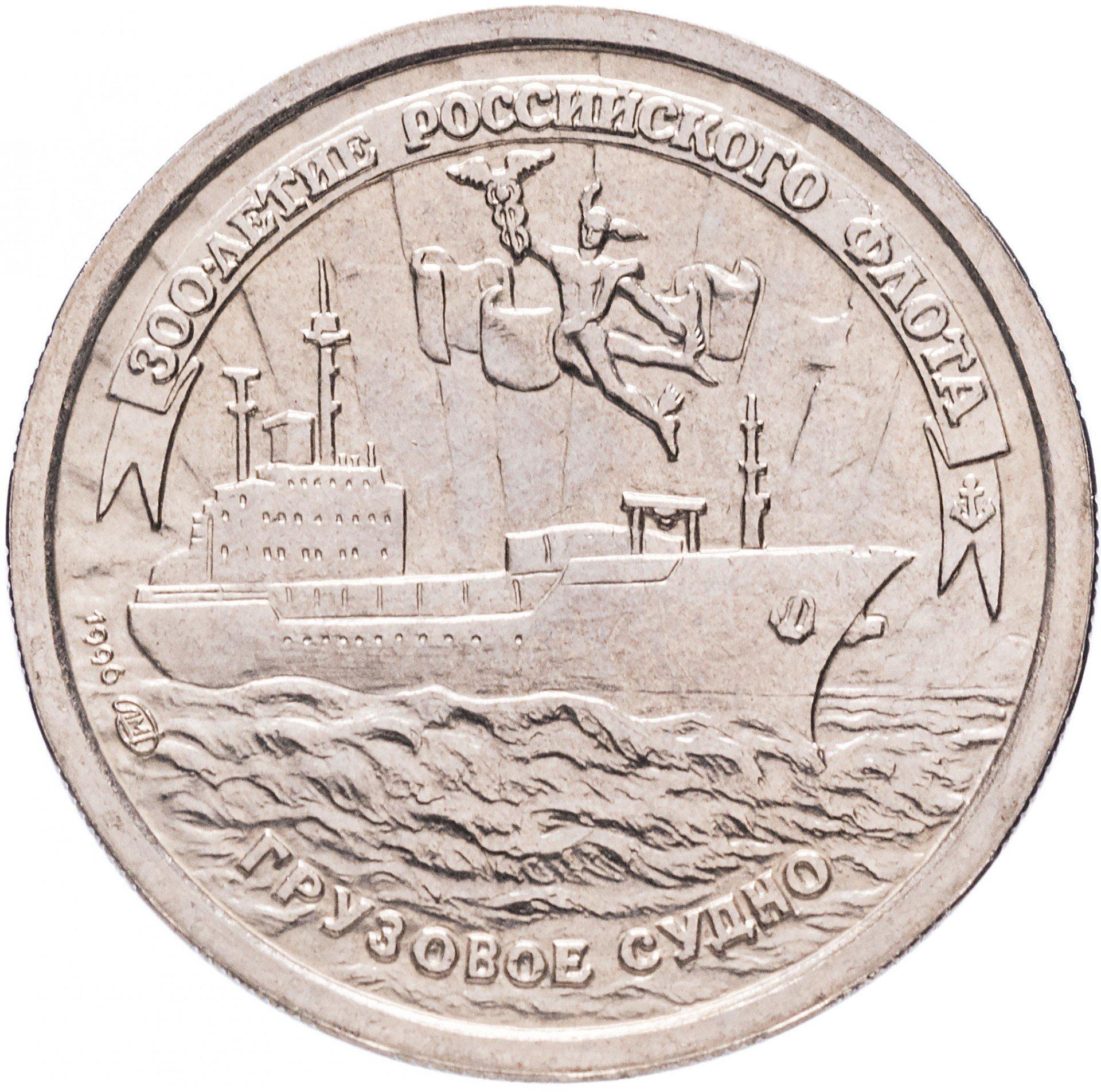 10 рублей - Грузовое судно