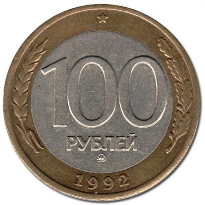 100 рублей (биметалл)