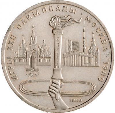 1 рубль - Факел