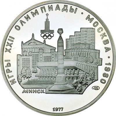 5 рублей - Минск