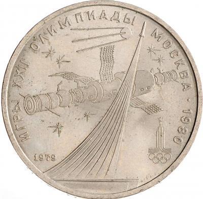 1 рубль - Космос