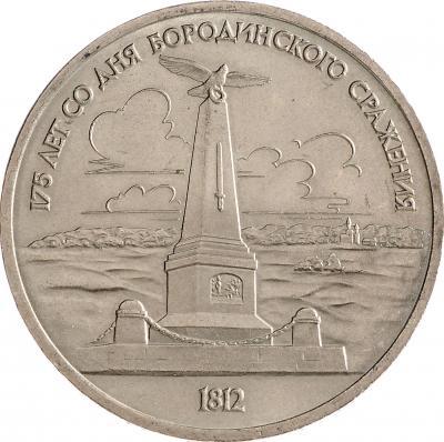 1 рубль - Бородинское сражение. Обелиск