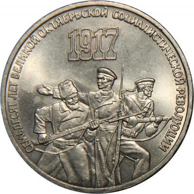 3 рубля - 70 лет революции