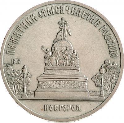 5 рублей - Новгород