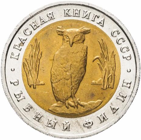5 рублей - Филин