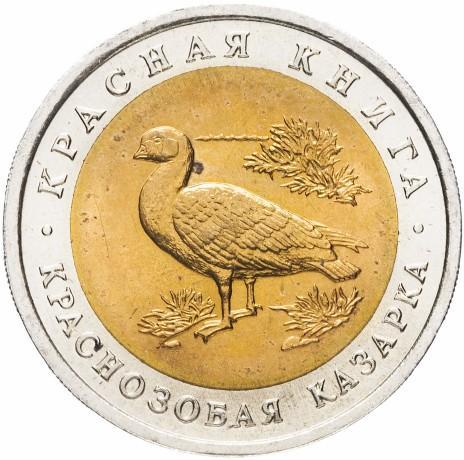 10 рублей - Казарка