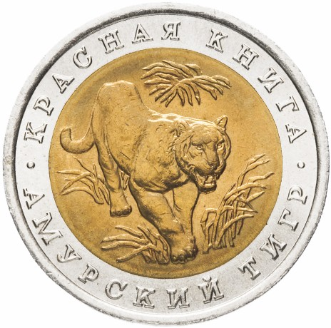 10 рублей - Тигр
