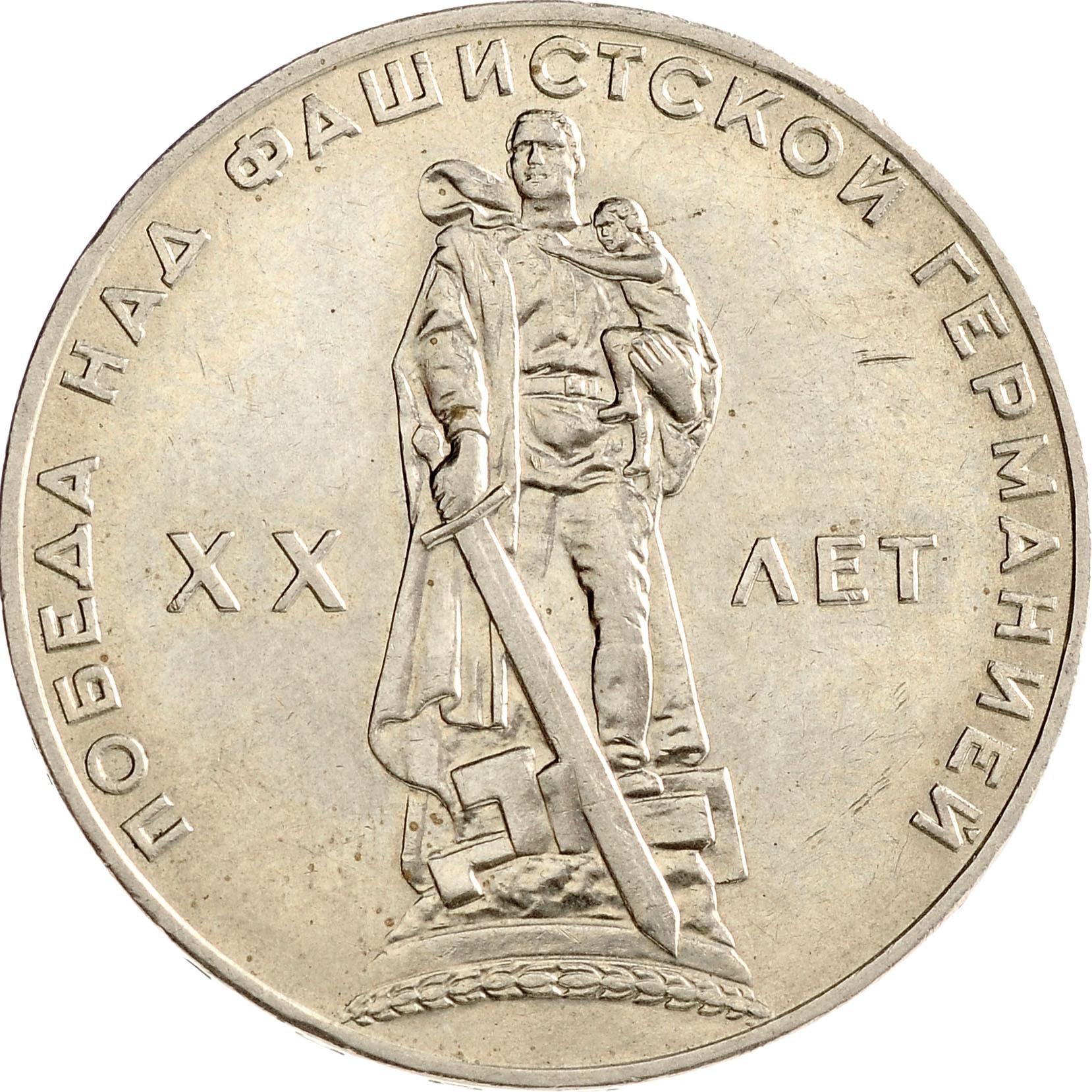 1 рубль - Победа-20