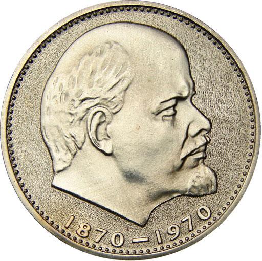 1 рубль - Ленин-100
