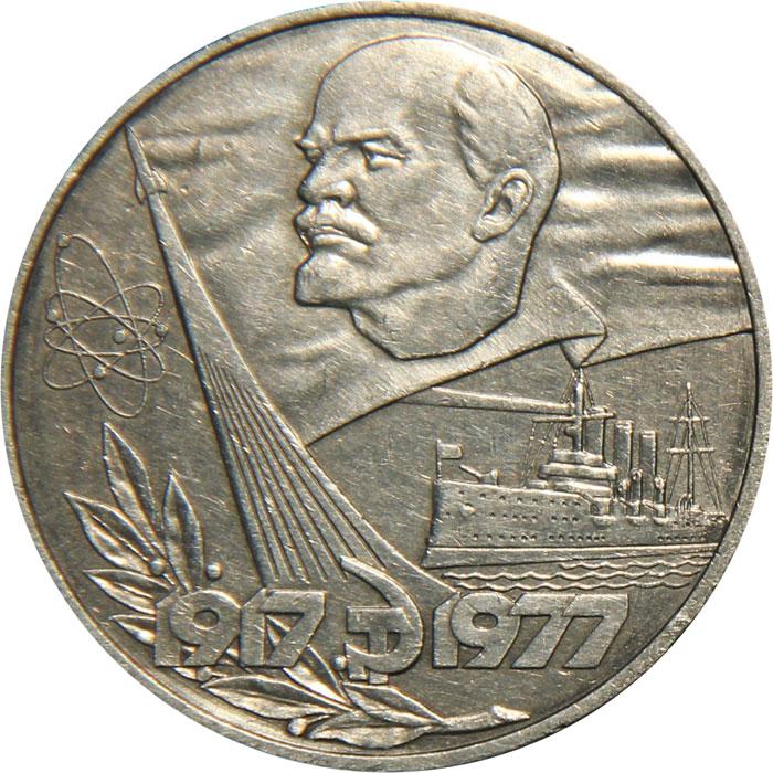 1 рубль - Октябрь-60