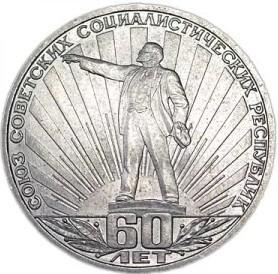 1 рубль - СССР-60