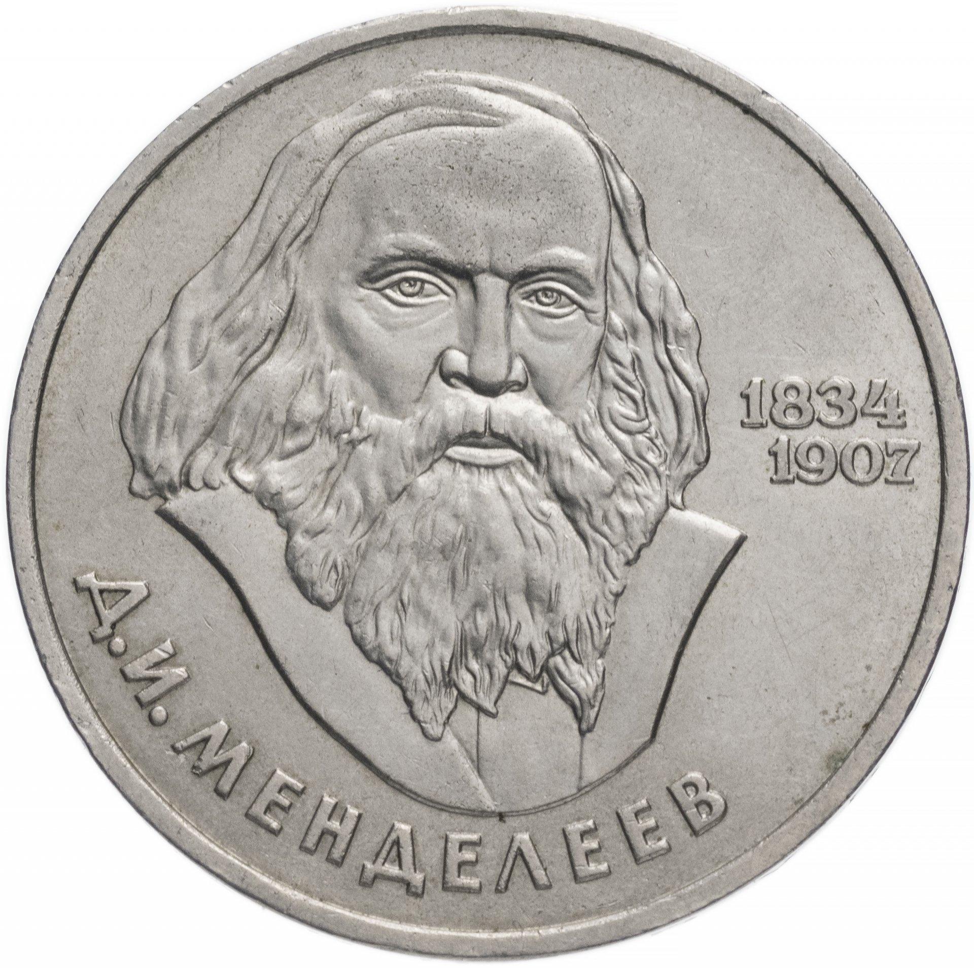 1 рубль - Менделеев