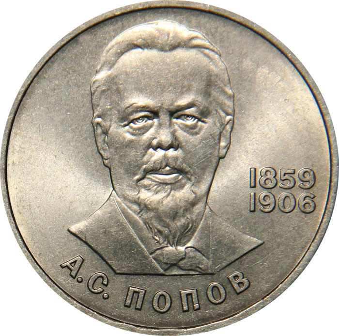 1 рубль - Попов