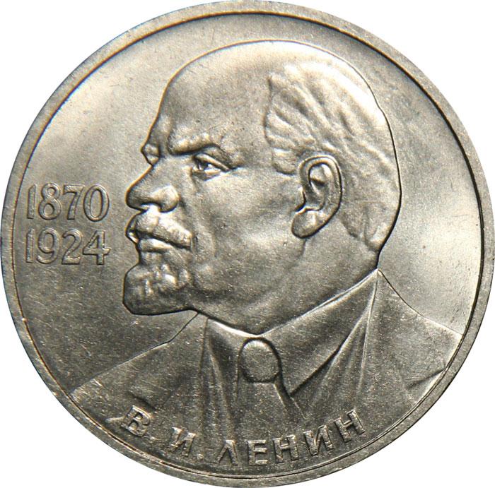 1 рубль - Ленин-115