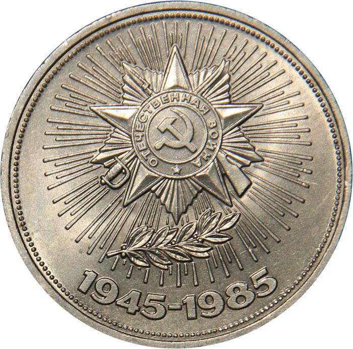 1 рубль - Победа-40