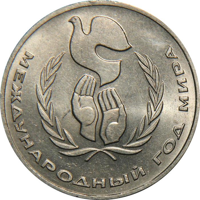 1 рубль - Год мира