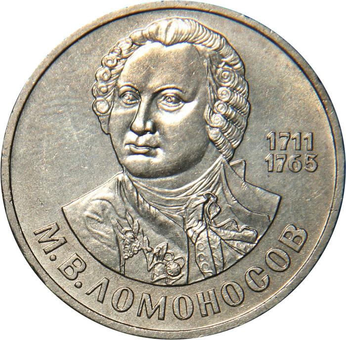 1 рубль - Ломоносов
