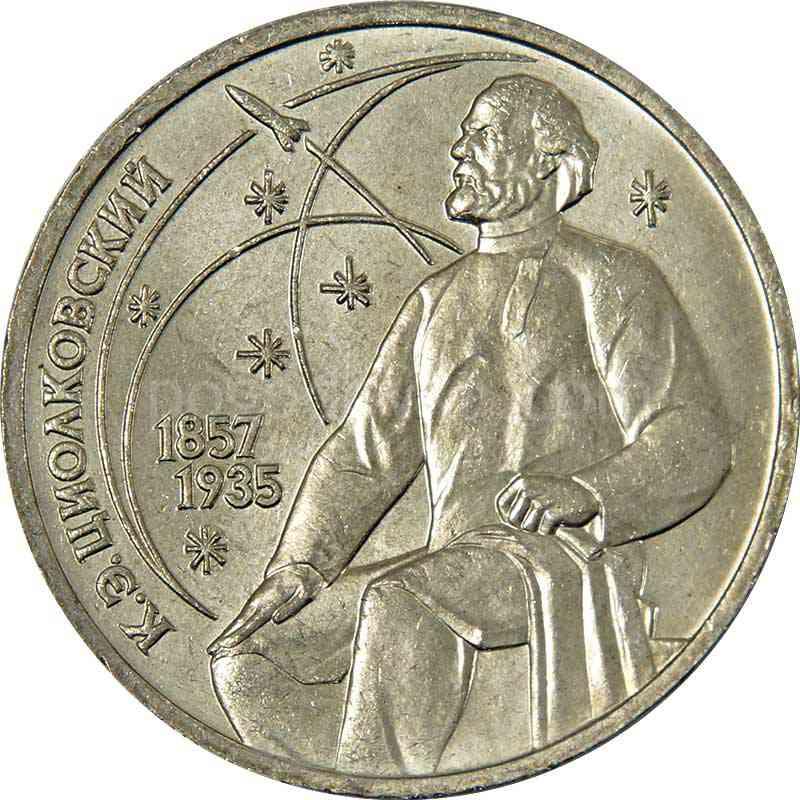1 рубль - Циолковский