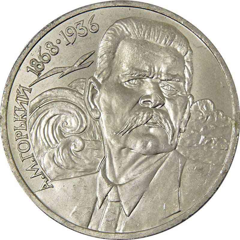 1 рубль - Горький