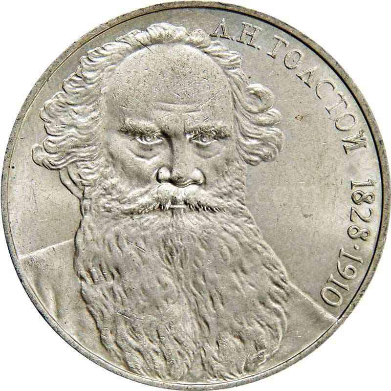 1 рубль - Толстой