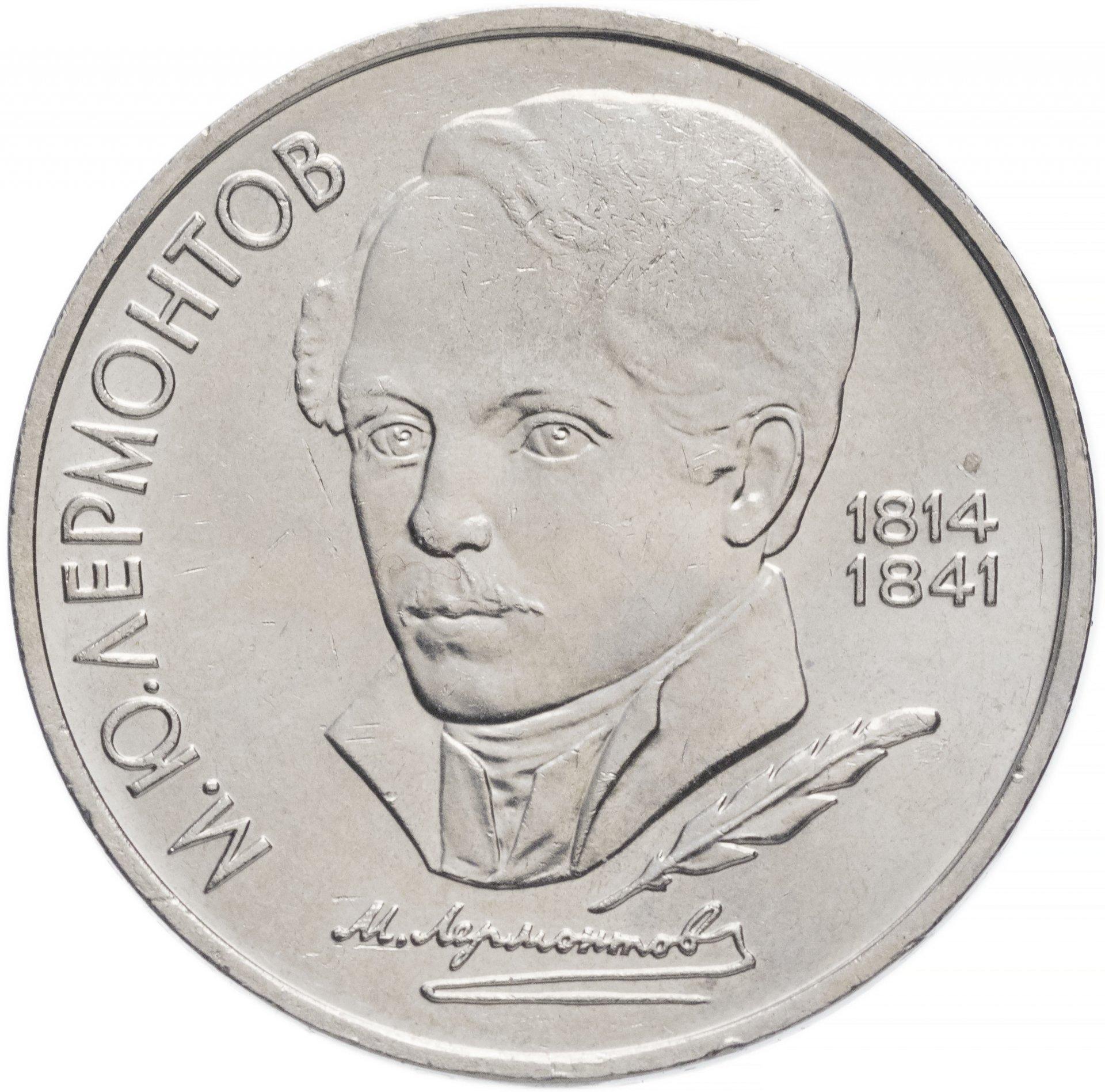 1 рубль - Лермонтов