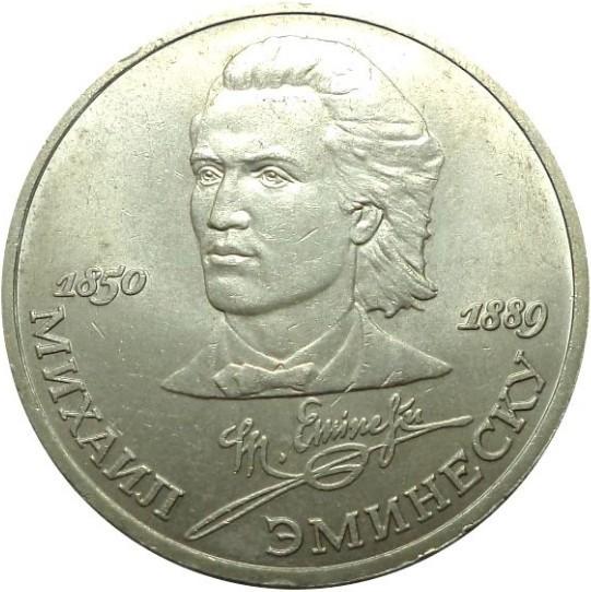 1 рубль - Эминеску