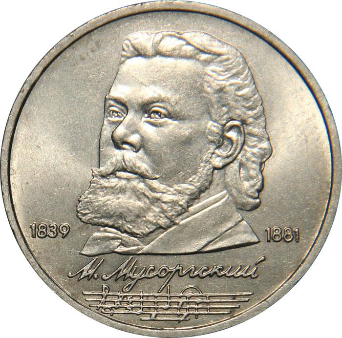1 рубль - Мусоргский
