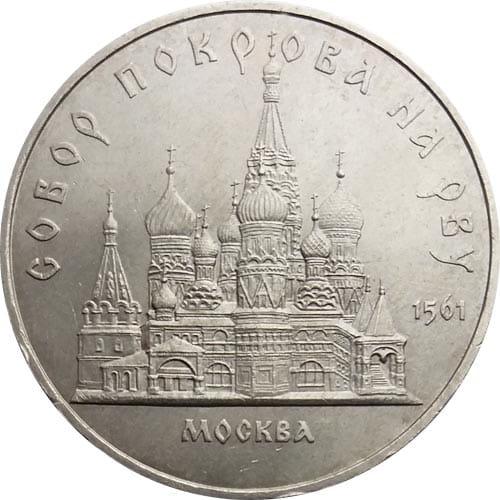 5 рублей - Собор покрова на рву