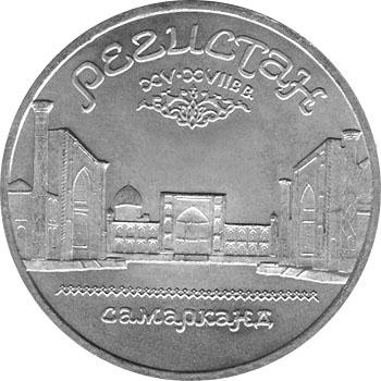 5 рублей - Регистан