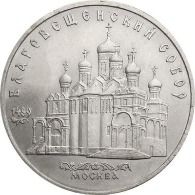5 рублей - Благовещенский собор