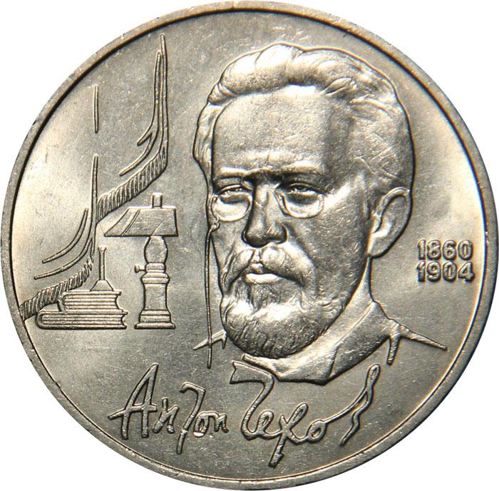 1 рубль - Чехов