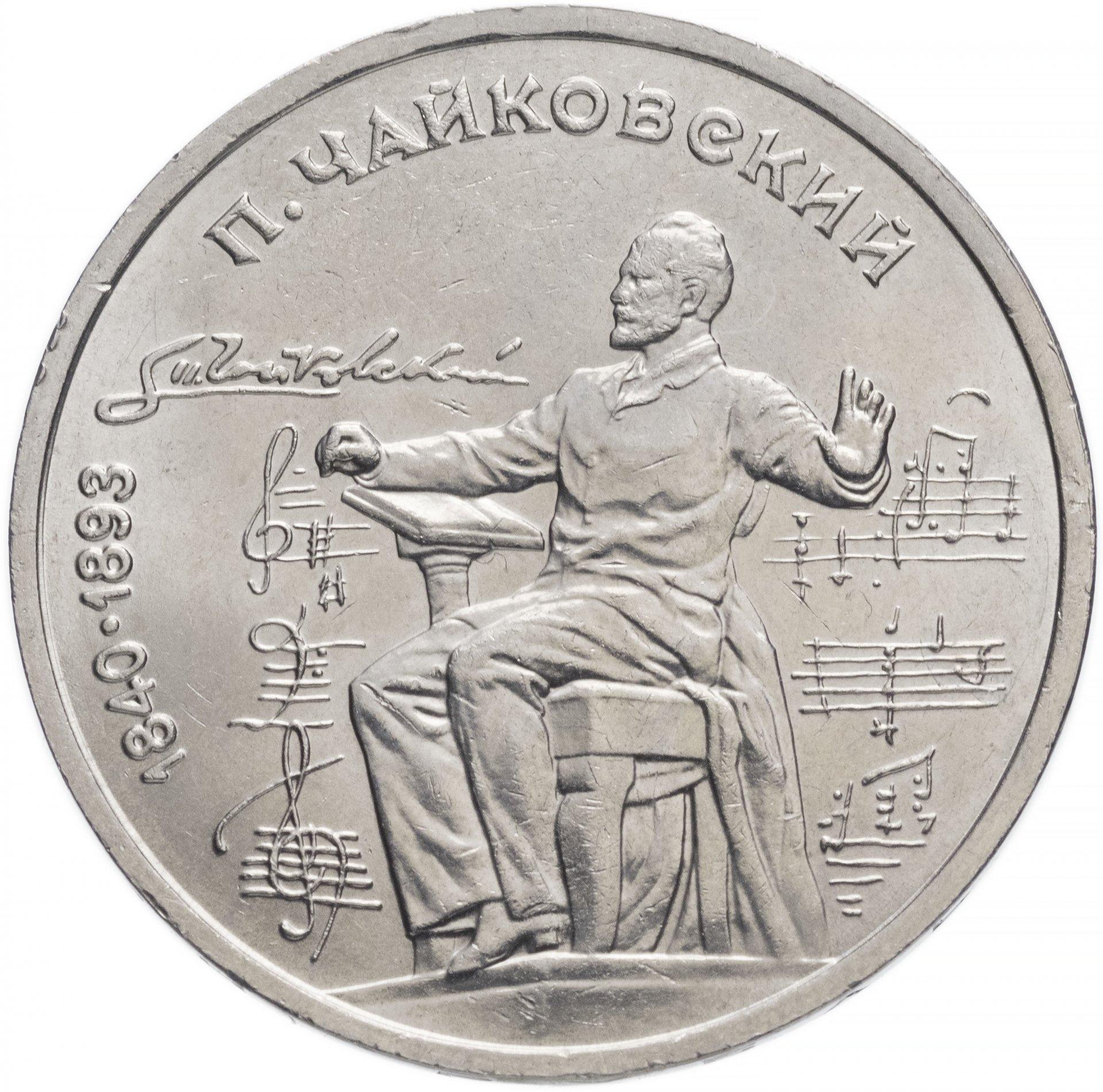 1 рубль - Чайковский
