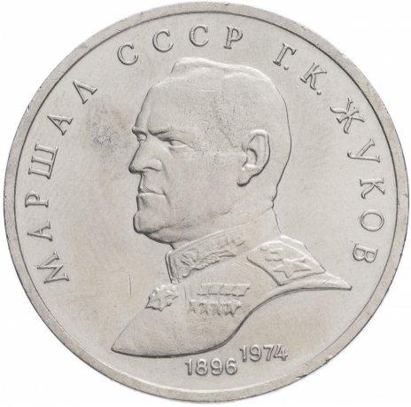 1 рубль - Жуков