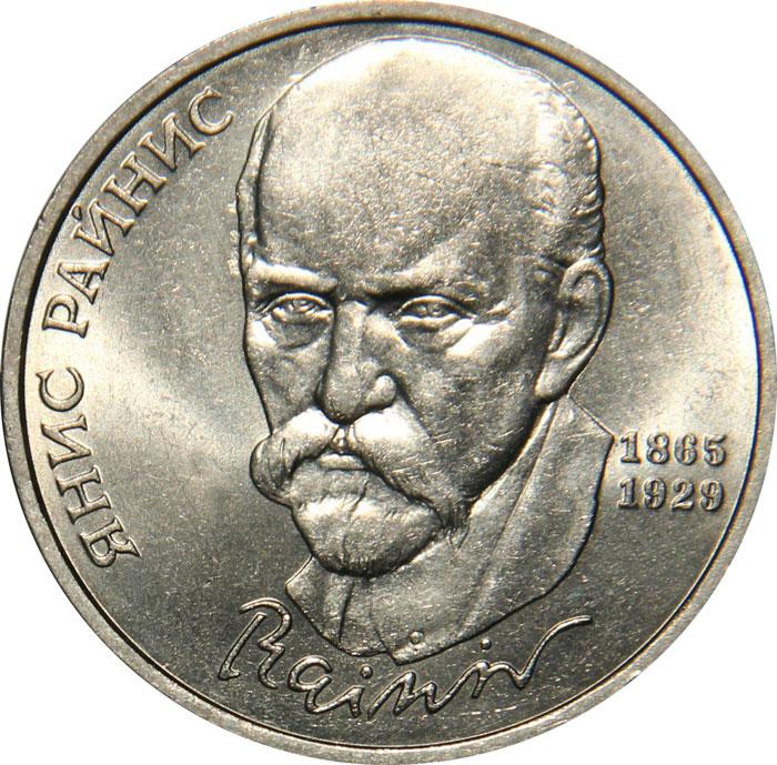 1 рубль - Райнис