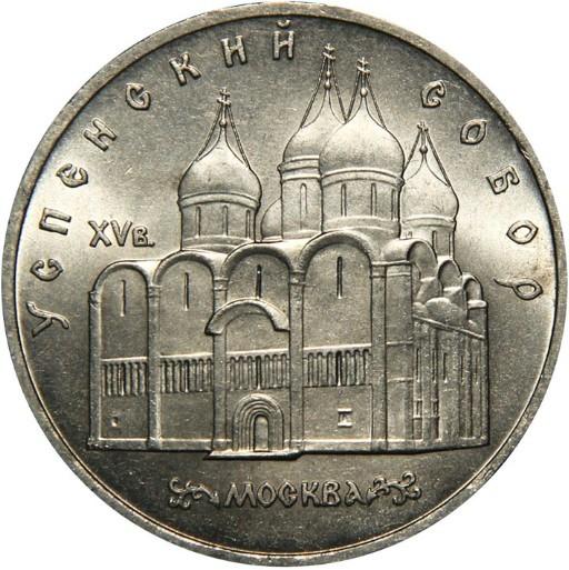 5 рублей - Успенский собор