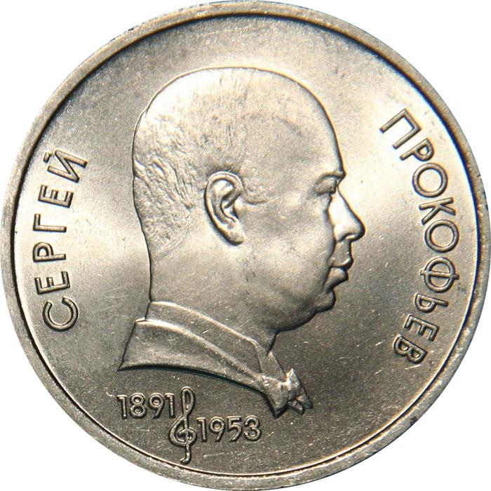 1 рубль - Прокофьев