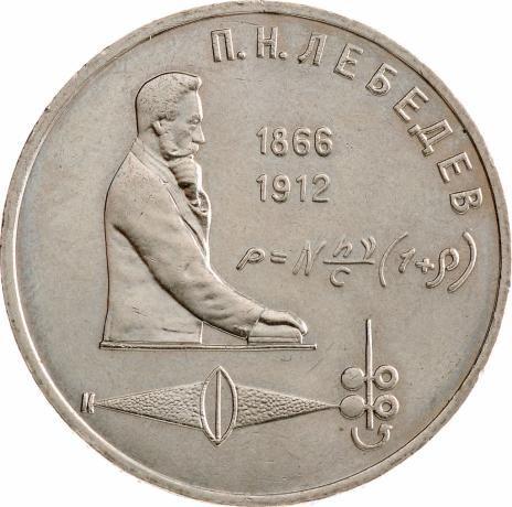 1 рубль - Лебедев