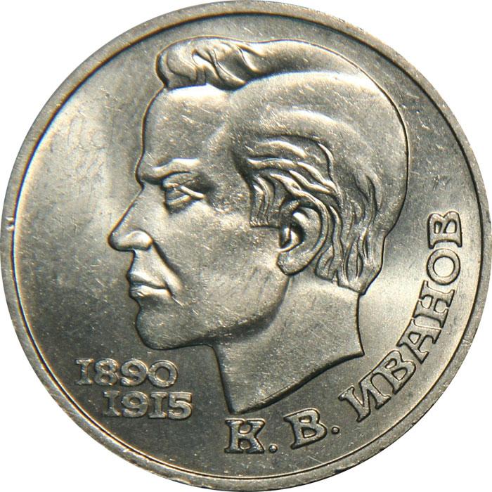 1 рубль - Иванов