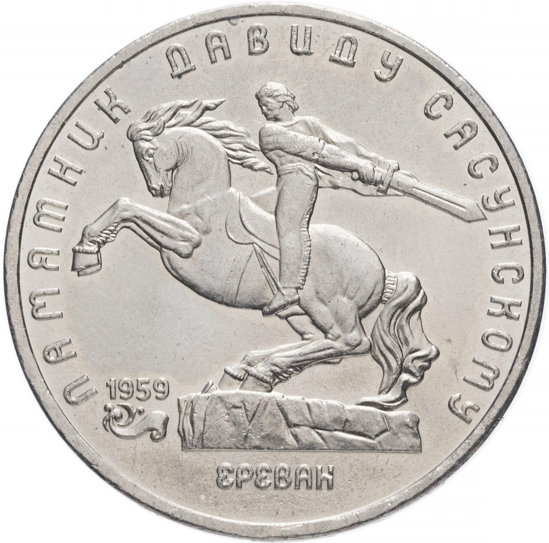5 рублей - Сасунский